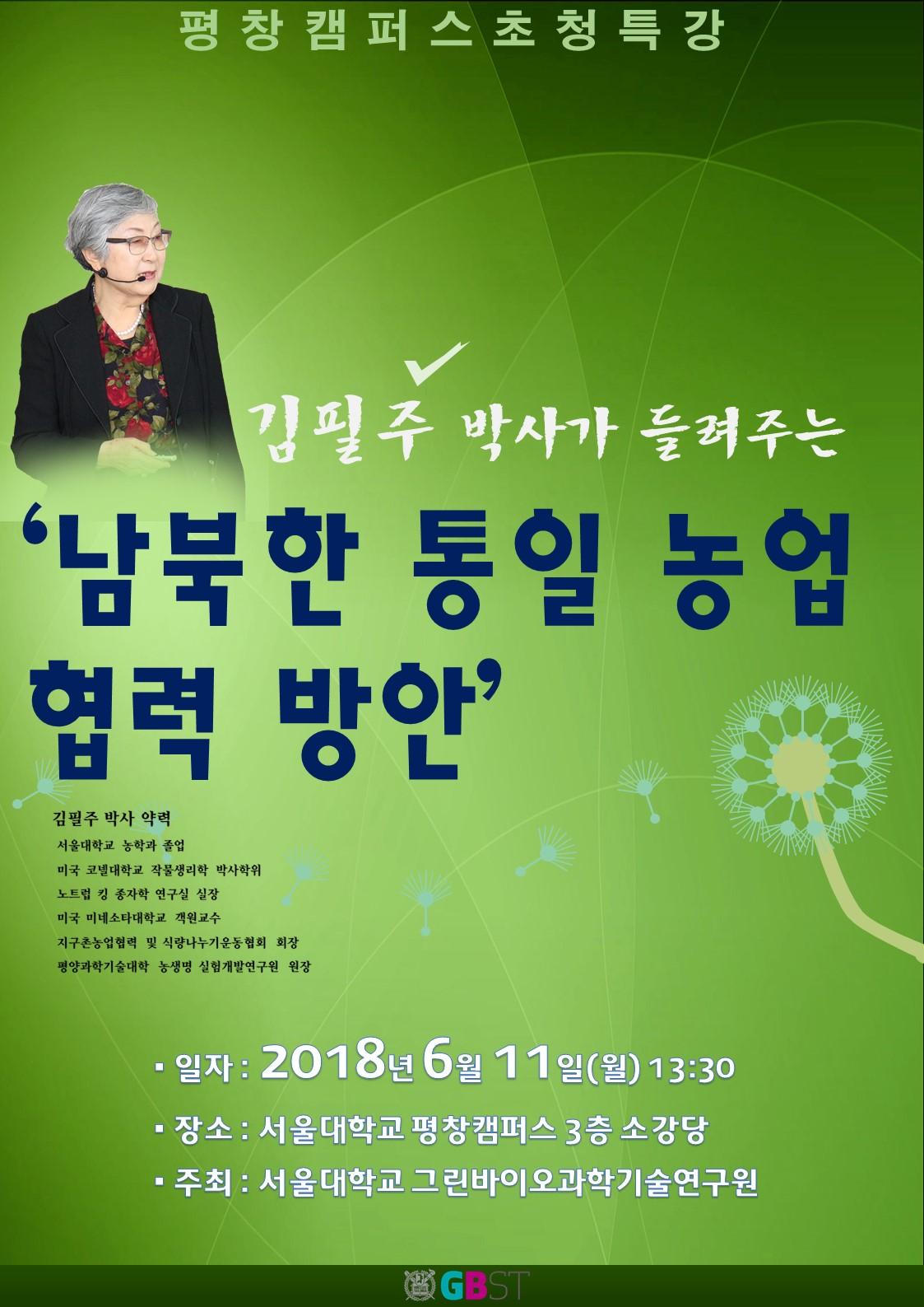 김필주 박사가 들려주는 남북한 통일 농업 협력 방안